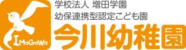 学校法人増田学園 幼保連携型認定こども園 今川幼稚園