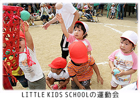 LITTLEKIDSSCHOOLの運動会