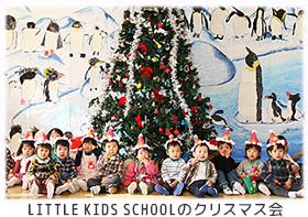LITTLEKIDSSCHOOLのクリスマス会